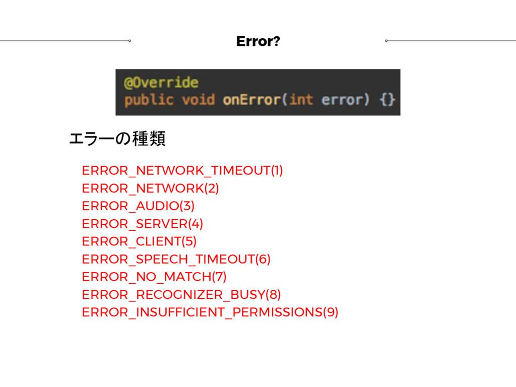 Error? ERROR_NETWORK_TIMEOUT(1) ERROR_NETWORK(2...