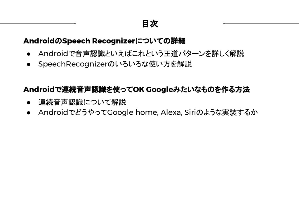 目次 AndroidのSpeech Recognizerについての詳細 ● Androidで音...