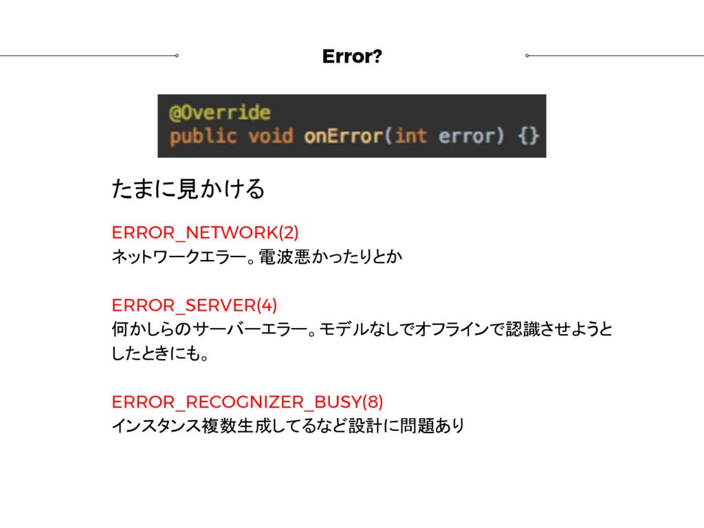 Error? ERROR_NETWORK(2) ネットワークエラー。電波悪かったりとか ERR...