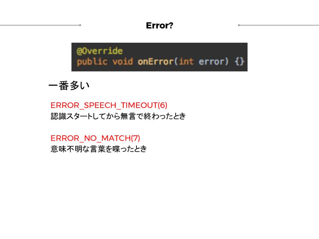 Error? ERROR_SPEECH_TIMEOUT(6) 認識スタートしてから無言で終わっ...