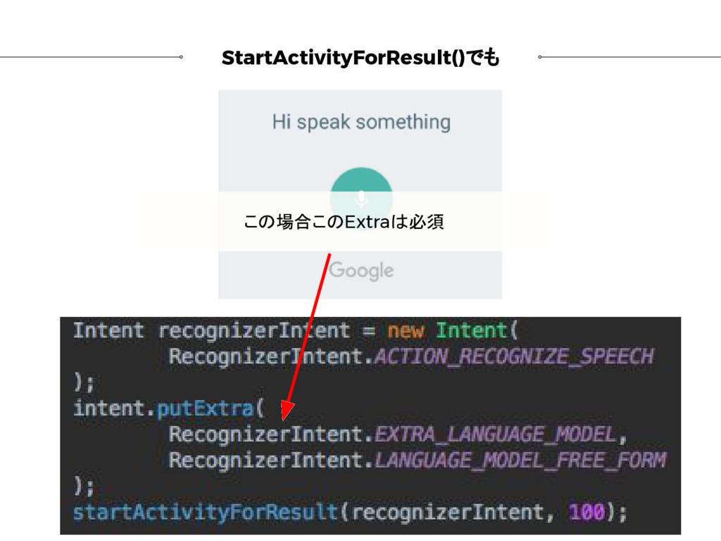 StartActivityForResult()でも この場合このExtraは必須
