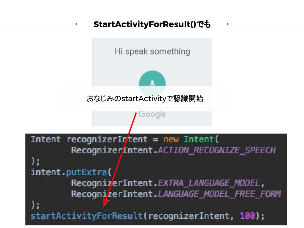 StartActivityForResult()でも おなじみのstartActivityで認...