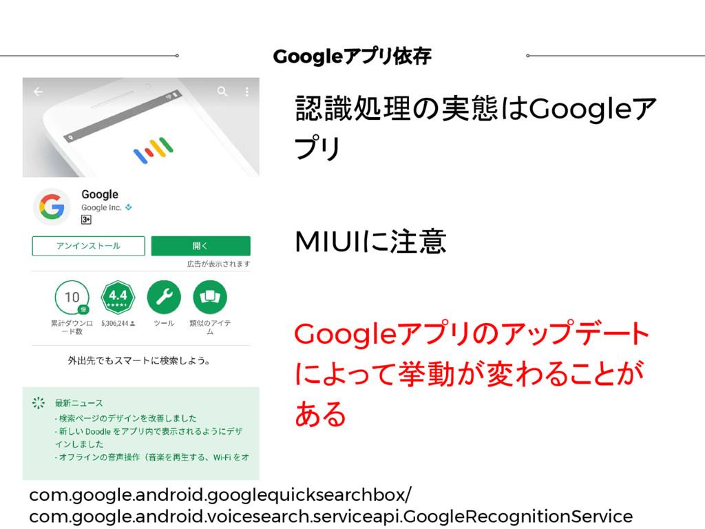 Googleアプリ依存 認識処理の実態はGoogleア プリ MIUIに注意 Googleアプ...