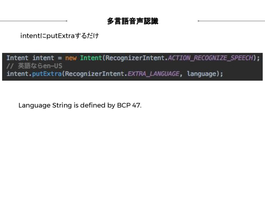 多言語音声認識 intentにputExtraするだけ Language String is ...