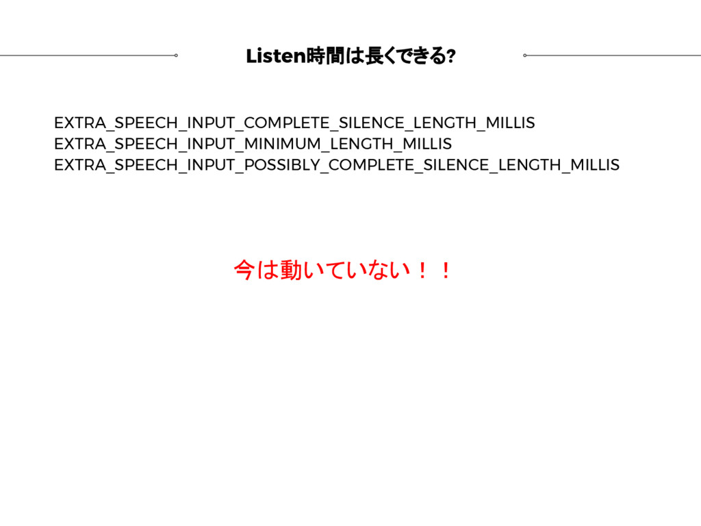 Listen時間は長くできる? EXTRA_SPEECH_INPUT_COMPLETE_SIL...