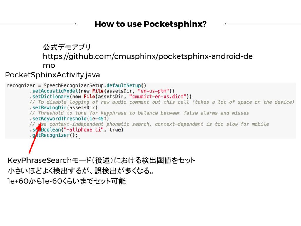 How to use Pocketsphinx? 公式デモアプリ https://github...