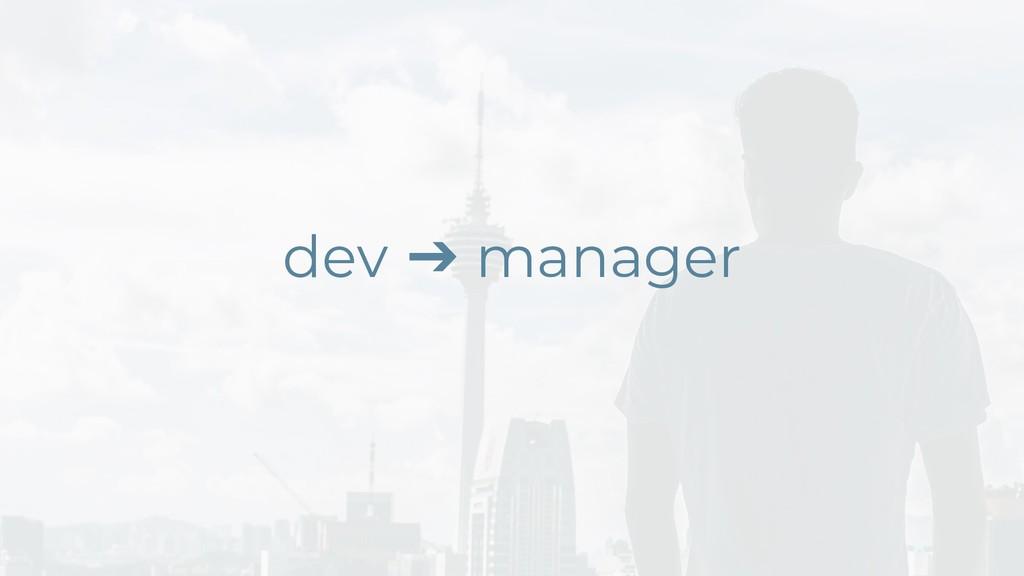 dev ➔ manager