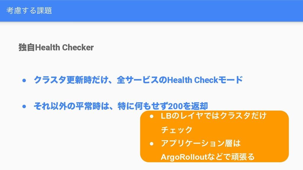 ߟྀ͢Δ՝ ಠࣗHealth Checker ● Ϋϥελߋ৽͚ͩɺશαʔϏεͷHealt...