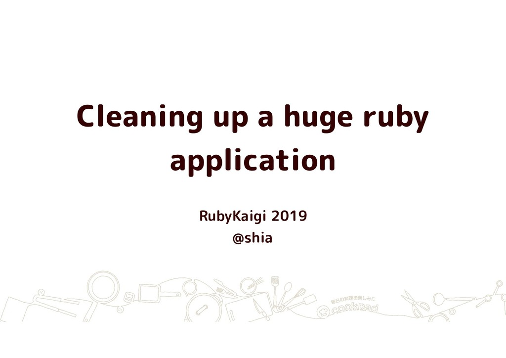 Cleaning up a huge ruby application RubyKaigi 2...