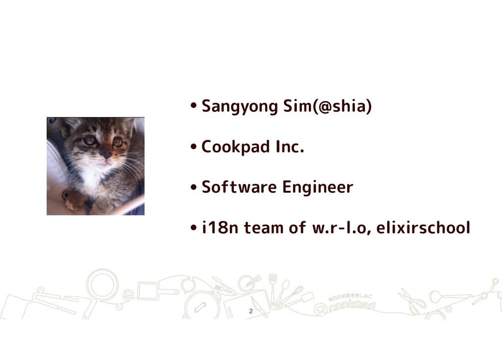 •Sangyong Sim(@shia) •Cookpad Inc. •Software En...