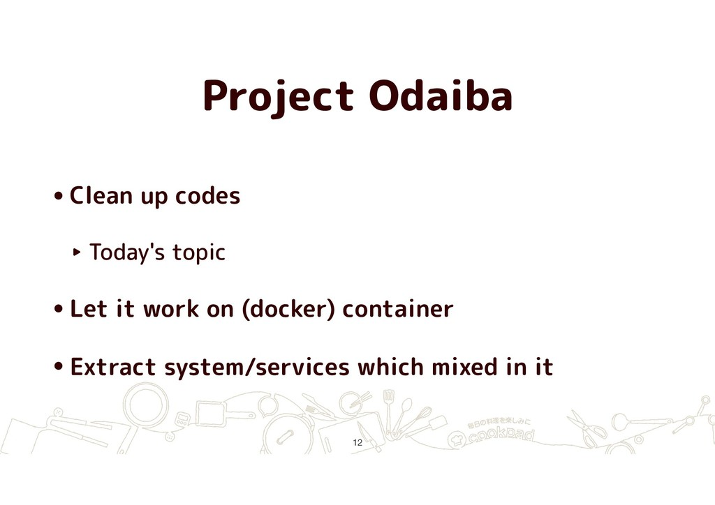 Project Odaiba •Clean up codes ‣ Today's topic ...