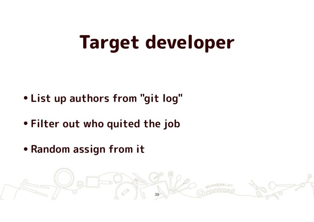 "Target developer •List up authors from ""git log..."