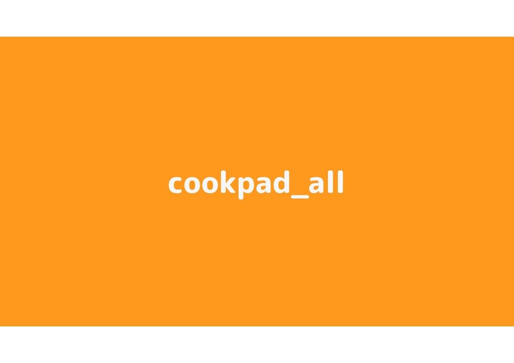 cookpad_all