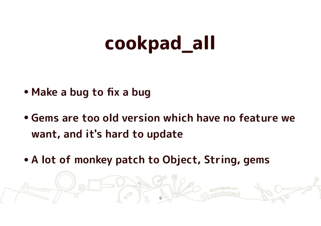 cookpad_all •Make a bug to fix a bug •Gems are t...