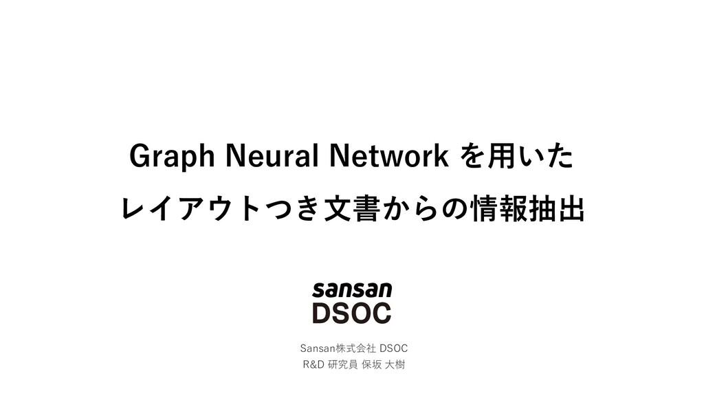 Graph Neural Network を⽤いた レイアウトつき⽂書からの情報抽出 Sans...