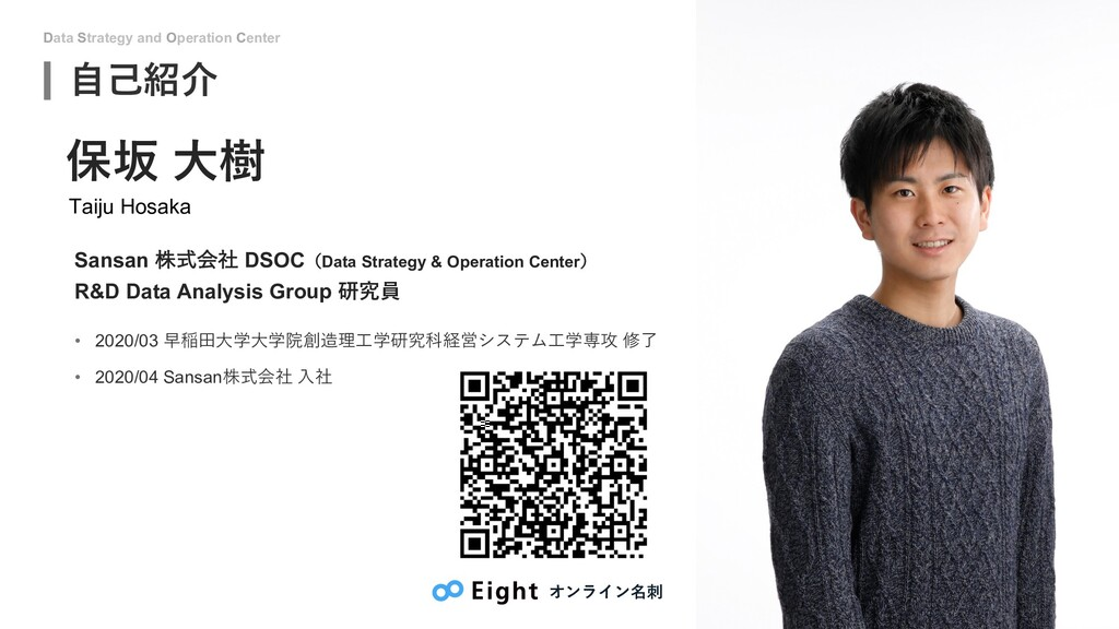 Data Strategy and Operation Center ⾃⼰紹介 • 2020/...