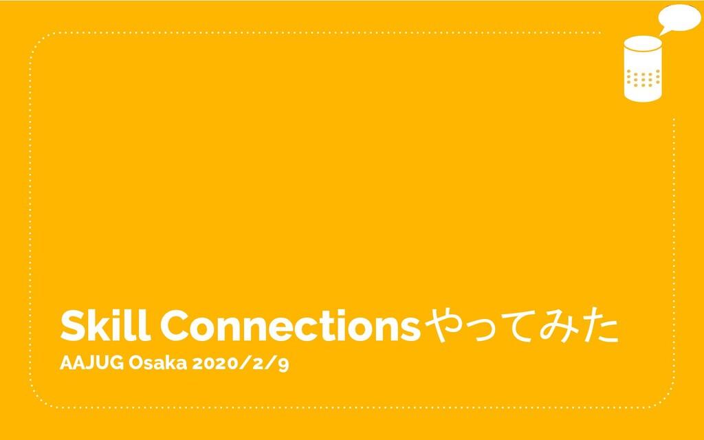 Skill Connectionsやってみた AAJUG Osaka 2020/2/9