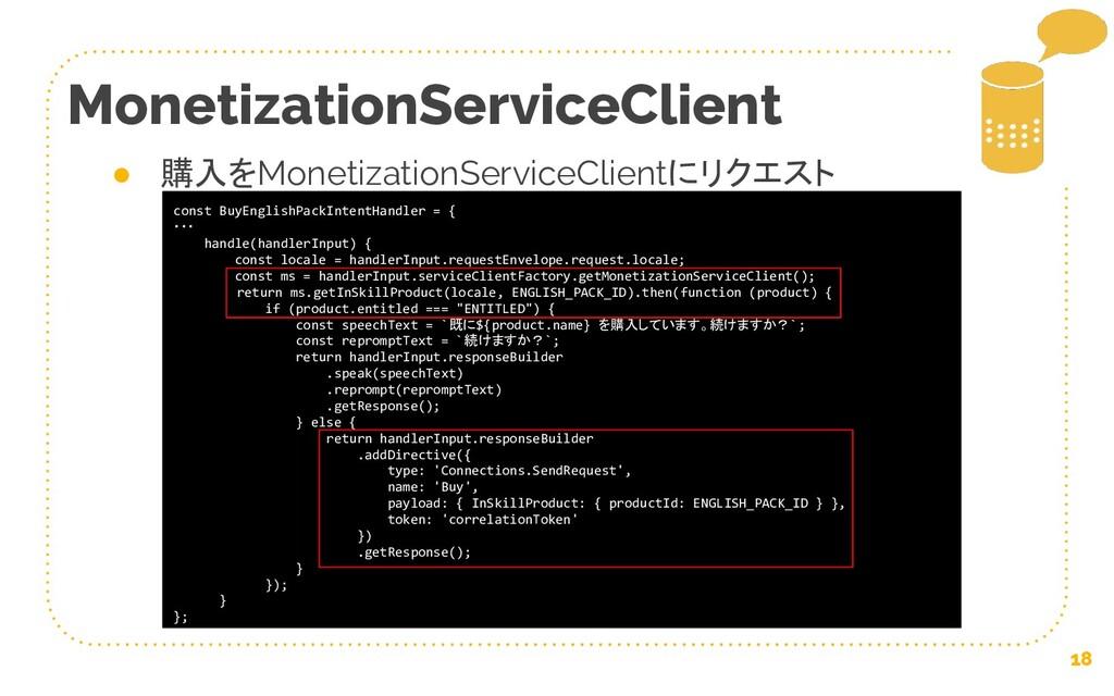 18 MonetizationServiceClient ● 購入をMonetizationS...