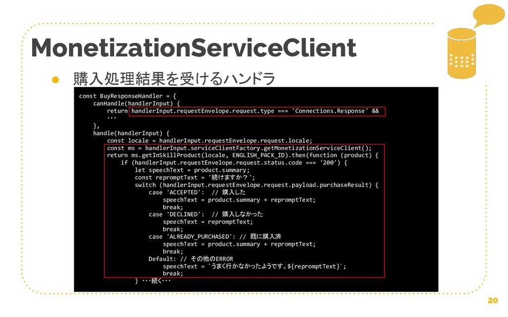 20 MonetizationServiceClient ● 購入処理結果を受けるハンドラ c...