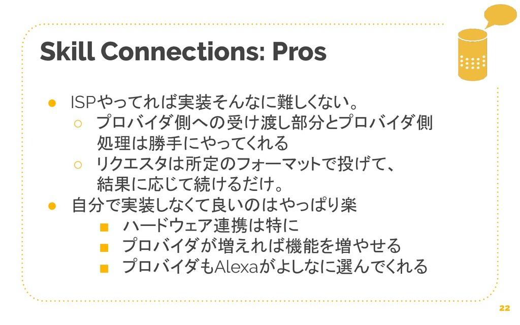 Skill Connections: Pros 22 ● ISPやってれば実装そんなに難しくな...
