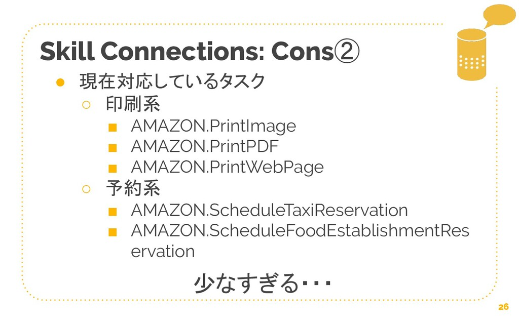 Skill Connections: Cons② 26 少なすぎる・・・ ● 現在対応している...