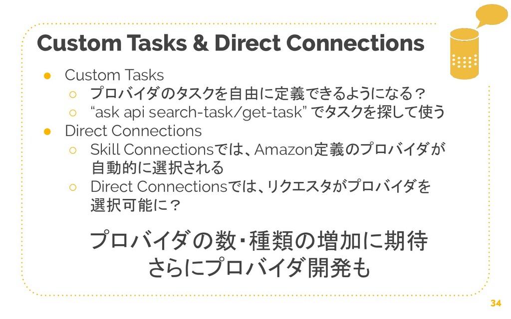 34 Custom Tasks & Direct Connections ● Custom T...
