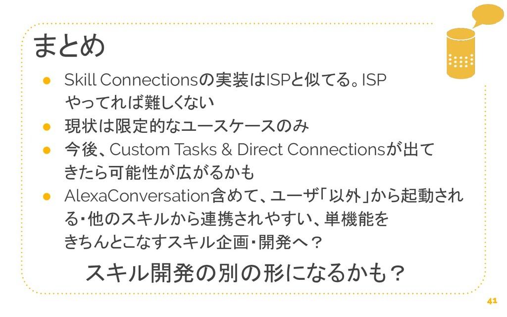 41 まとめ ● Skill Connectionsの実装はISPと似てる。ISP やってれば...