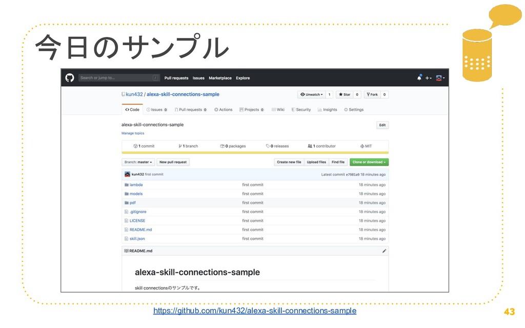 43 今日のサンプル https://github.com/kun432/alexa-skil...