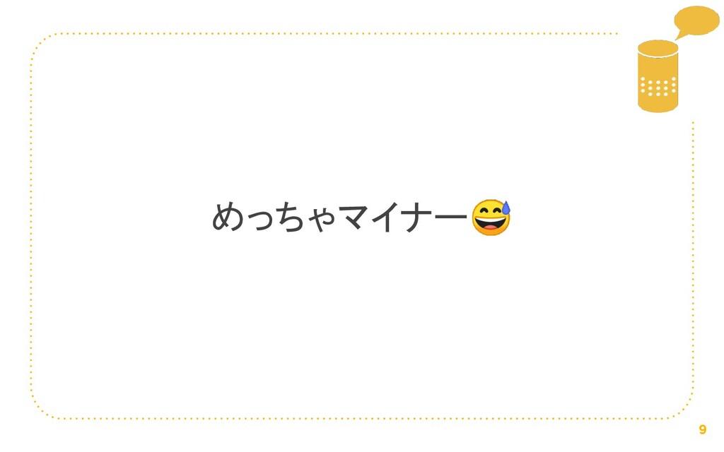 めっちゃマイナー 9