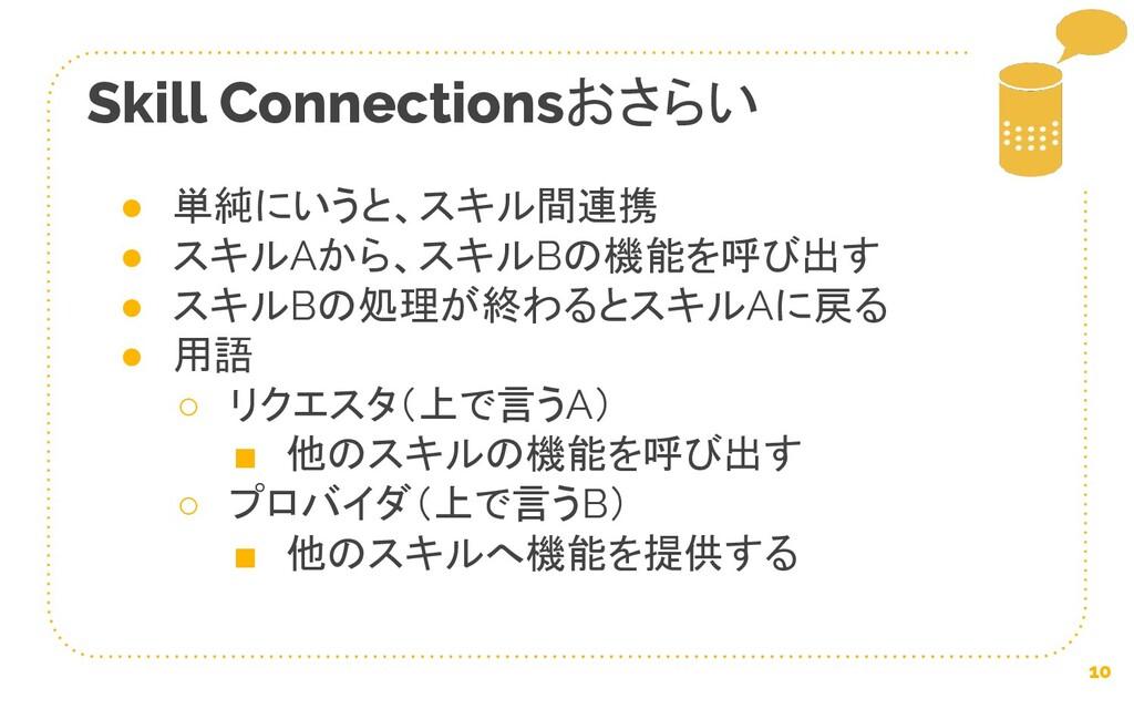 Skill Connectionsおさらい 10 ● 単純にいうと、スキル間連携 ● スキルA...