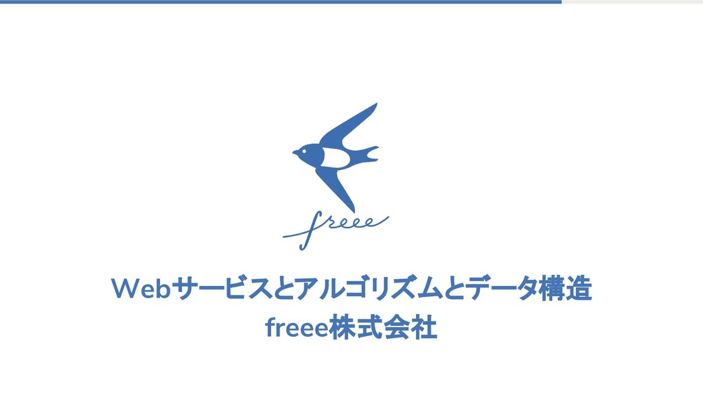 Webサービスとアルゴリズムとデータ構造 freee株式会社