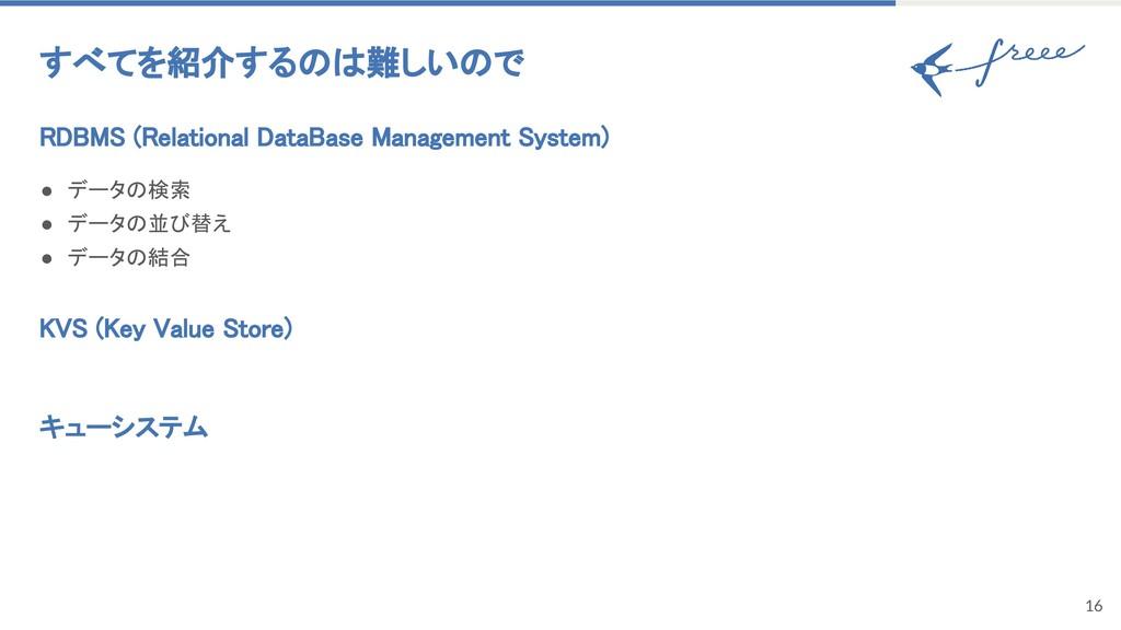 16 すべてを紹介するのは難しいので RDBMS (Relational DataBase M...