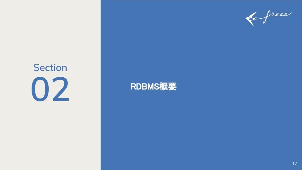 02 RDBMS概要 17 Section