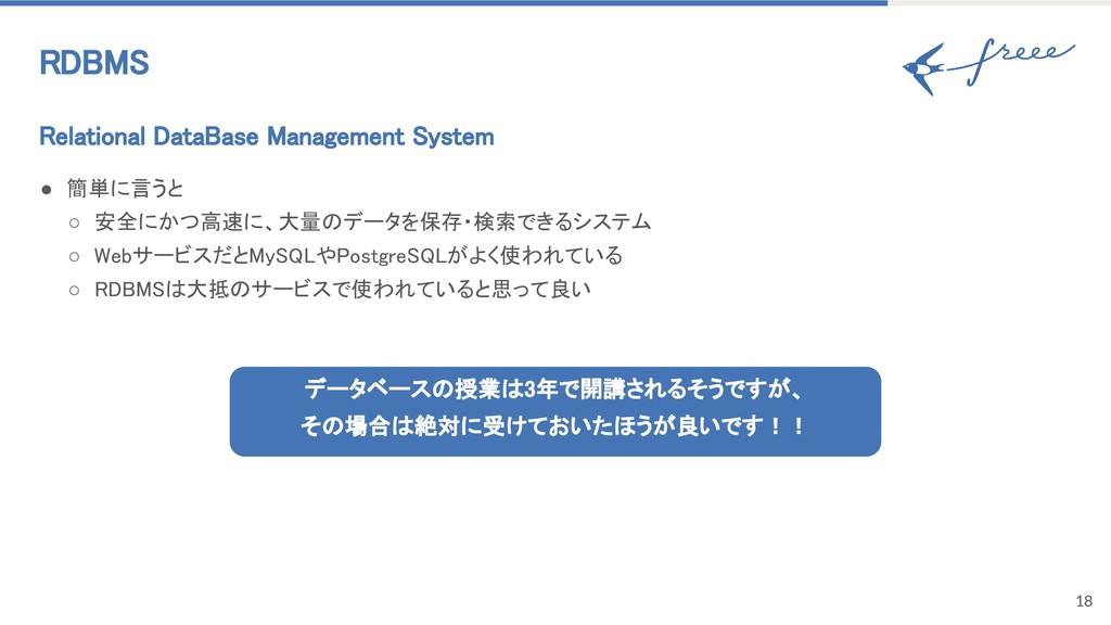18 RDBMS Relational DataBase Management System ...