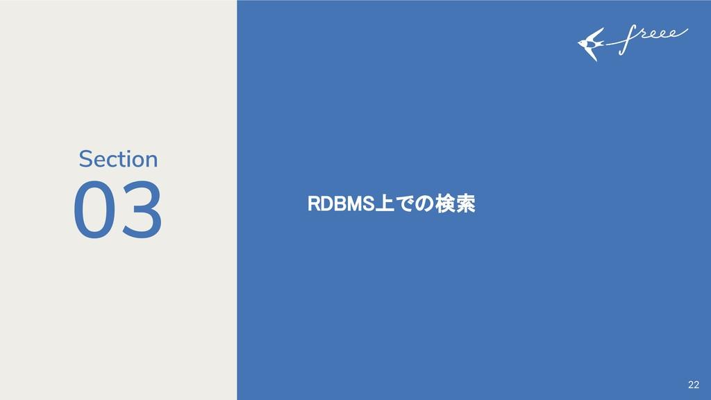 03 RDBMS上での検索 22 Section
