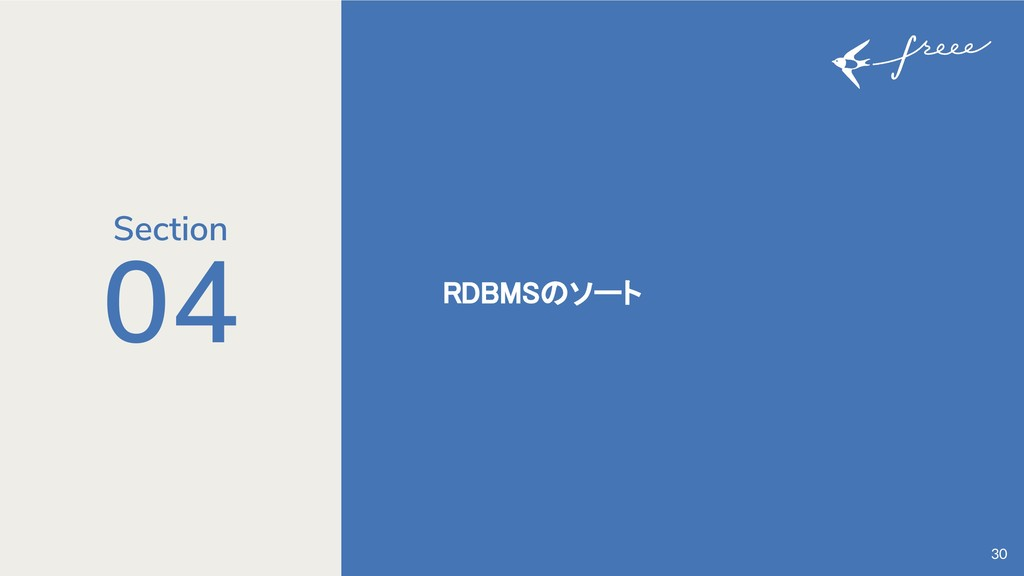 04 RDBMSのソート 30 Section