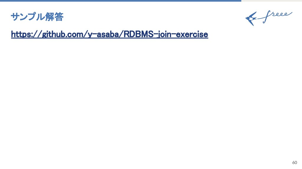 60 サンプル解答 https://github.com/y-asaba/RDBMS-join...