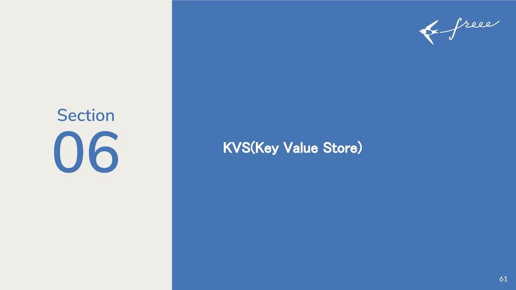 06 KVS(Key Value Store) 61 Section