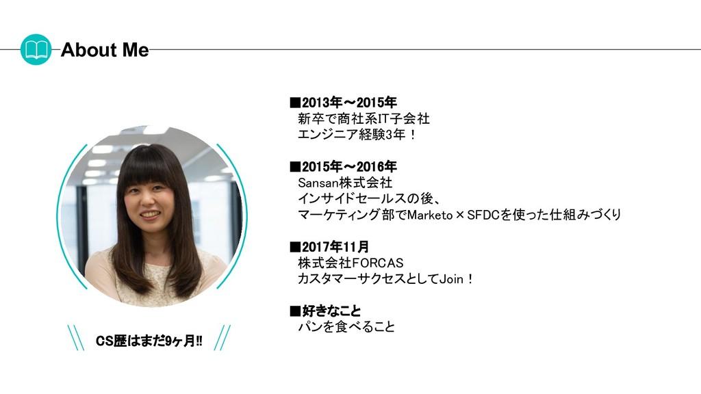 About Me ■2013年~2015年  新卒で商社系IT子会社  エンジニア経験3年! ...