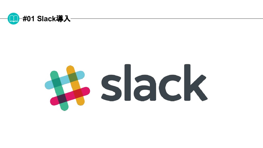 #01 Slack導入