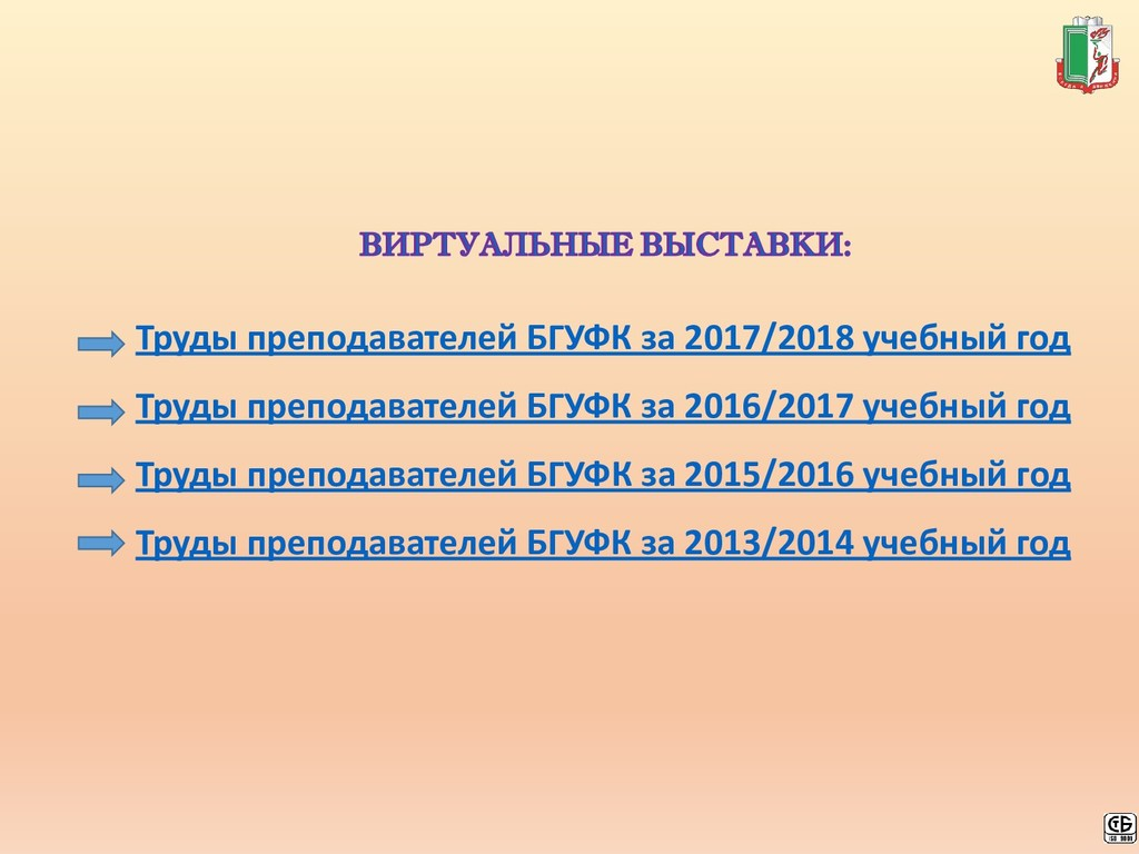 Труды преподавателей БГУФК за 2017/2018 учебный...