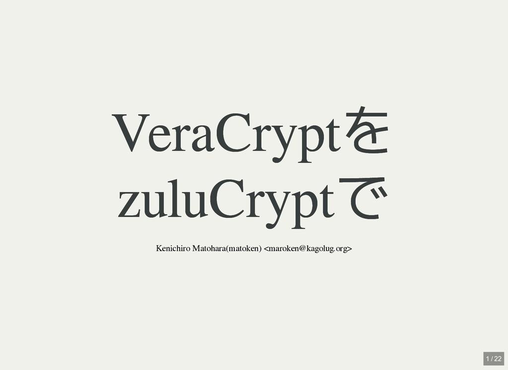 / VeraCryptを VeraCryptを zuluCryptで zuluCryptで K...