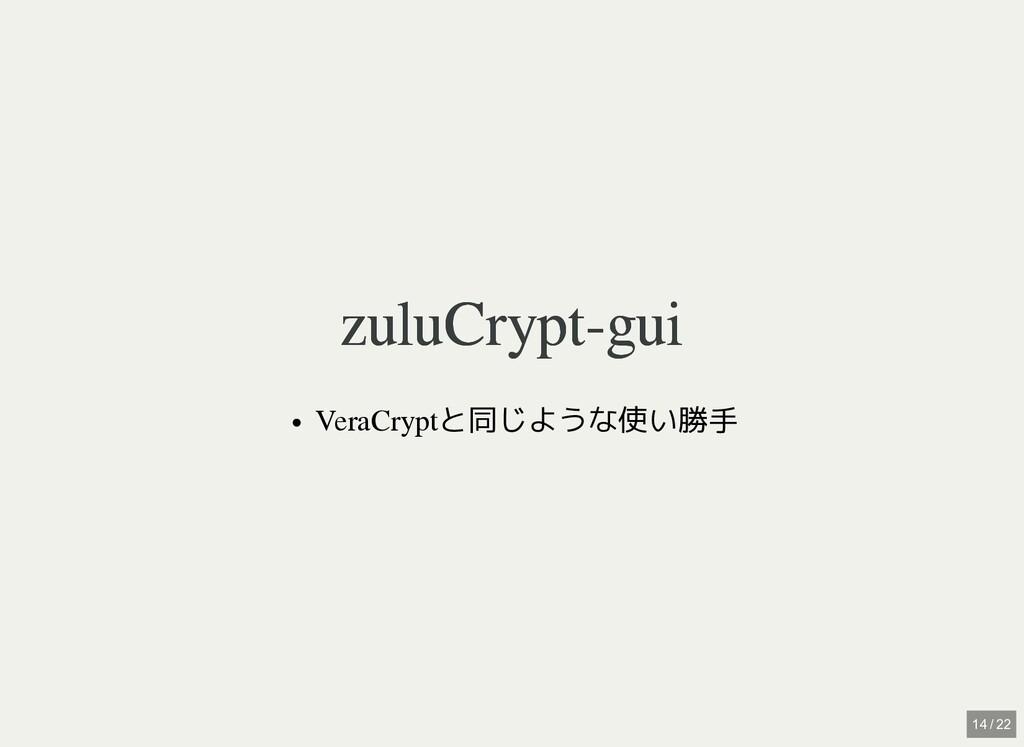 / zuluCrypt-gui zuluCrypt-gui VeraCryptと同じような使い...