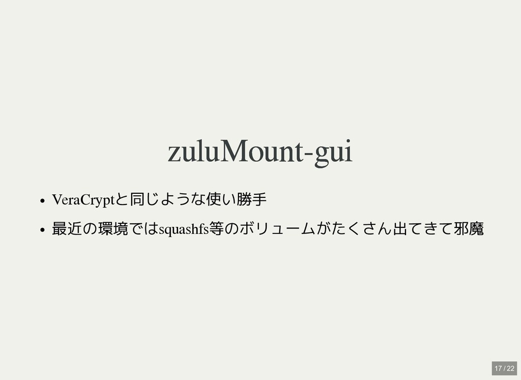 / zuluMount-gui zuluMount-gui VeraCryptと同じような使い...