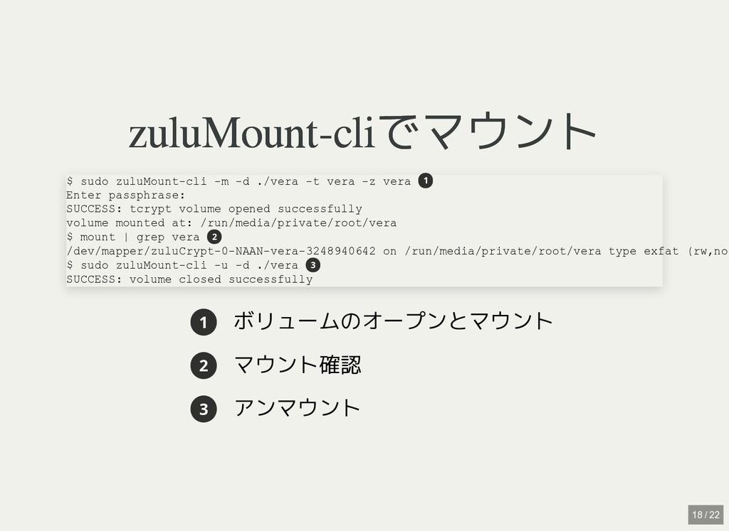 / zuluMount-cliでマウント zuluMount-cliでマウント 1 ボリューム...