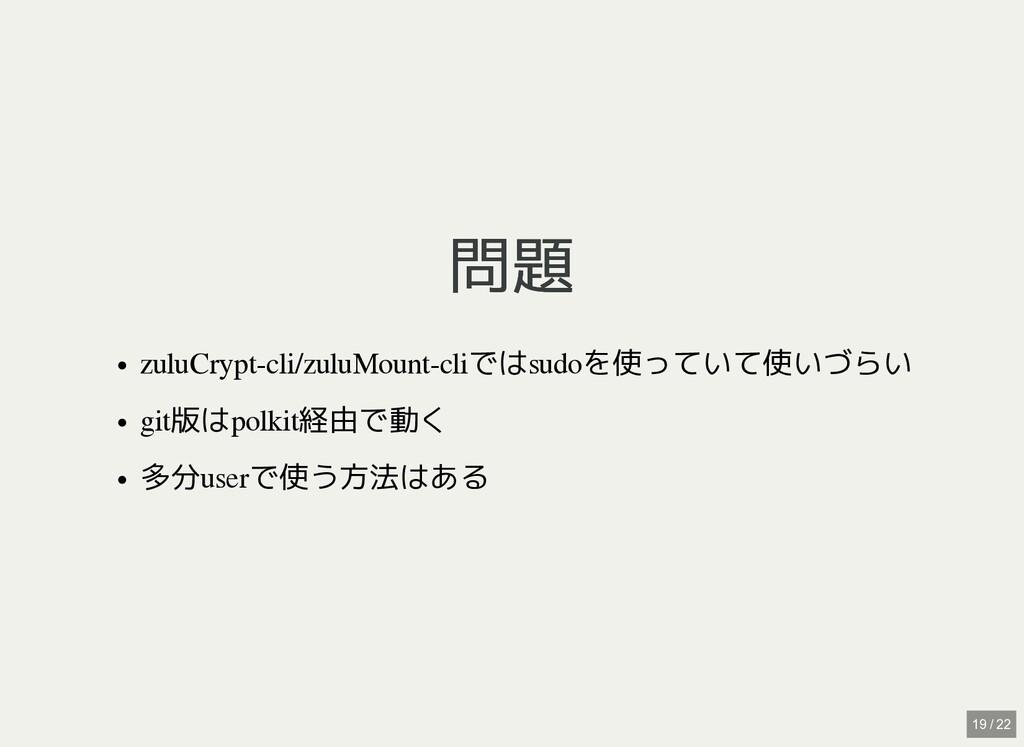 / 問題 問題 zuluCrypt-cli/zuluMount-cliではsudoを使っていて...