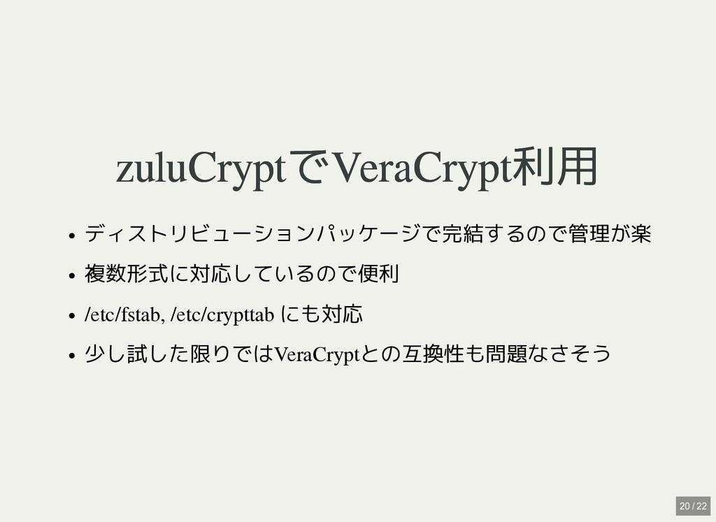 / zuluCryptでVeraCrypt利用 zuluCryptでVeraCrypt利用 デ...