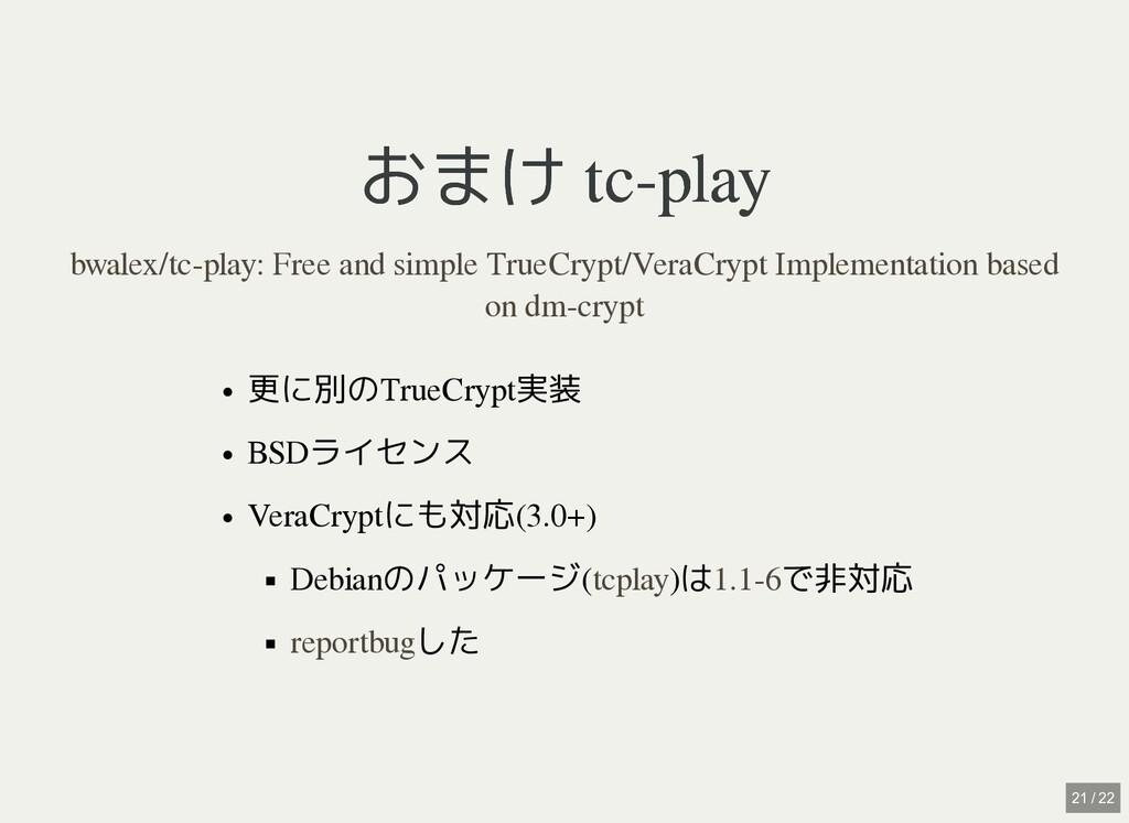 / おまけ tc-play おまけ tc-play 更に別のTrueCrypt実装 BSDライ...