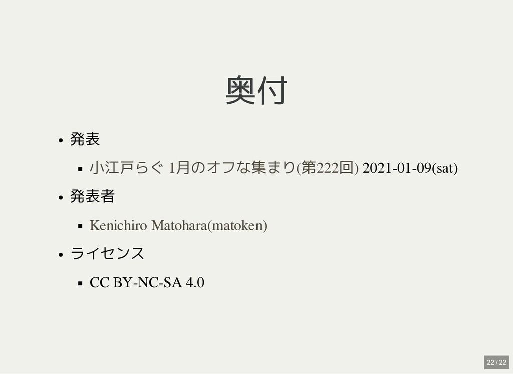 / 奥付 奥付 発表 2021-01-09(sat) 発表者 ライセンス CC BY-NC-S...
