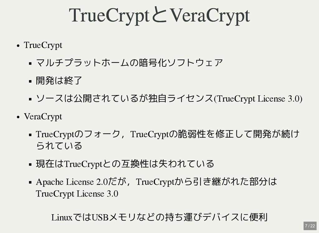 / TrueCryptとVeraCrypt TrueCryptとVeraCrypt TrueC...